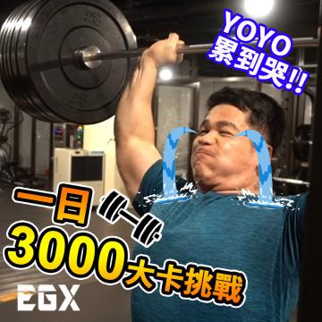 過年大吃大喝,跟著小宥挑戰一日消耗熱量3000卡