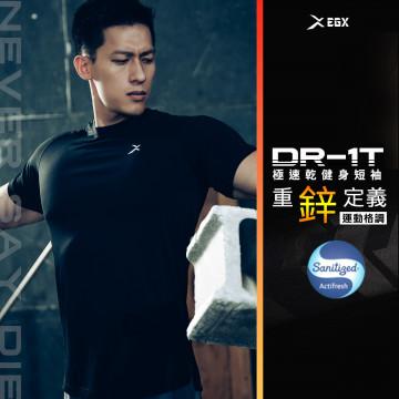 訓練服飾「鋅」上市|DR-1T健身短袖