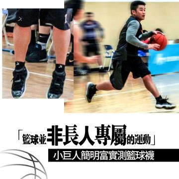 「籃球並非長人專屬的運動」小巨人簡明富實測籃球襪/EGX 8字繃帶襪