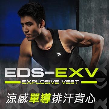 『EDS-EX超狂吸濕排汗速乾實驗』
