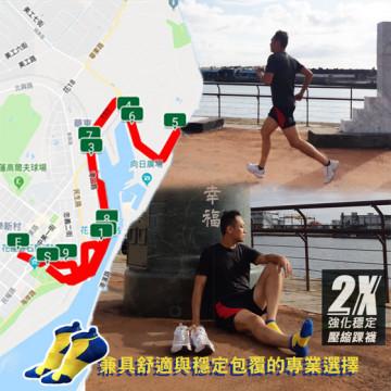 兼具舒適與穩定包覆的專業選擇-EGX 2X 強化穩定壓縮踝襪路跑實測