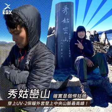 秀姑巒山確實是個悍姑娘,穿上UV-2保暖外套登上中央山脈最高峰!