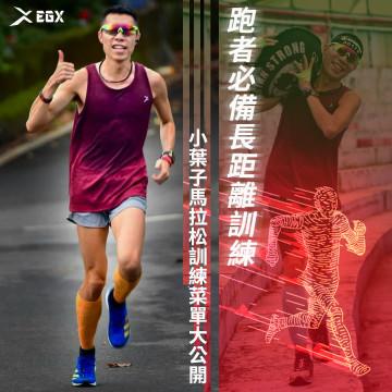 跑者必備長距離訓練,小葉子馬拉松訓練菜單大公開!