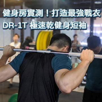 健身房實測!打造最強戰衣,DR-1T 極速乾健身短袖