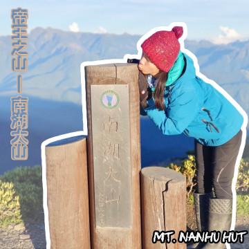帝王之山「南湖」,有如童話故事般夢幻的絕美風景|@MT10x10|EL-CH1 輕量透氣防水登山外套