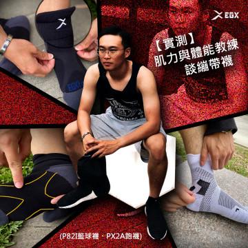 【實測】肌力與體能教練談繃帶襪(PX2A跑襪)