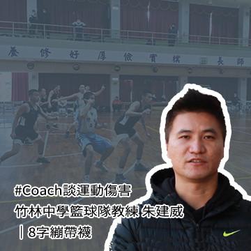 #Coach談運動傷害—竹林中學籃球隊教練 朱建威|8字繃帶襪