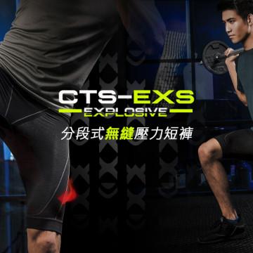 『一週限時優惠』CTS-EX 讓你穿過就回不去