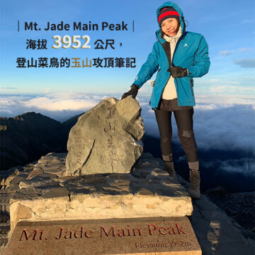 Mt. Jade Main Peak|海拔 3952 公尺,登山菜鳥的玉山攻頂筆記