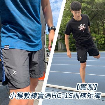 【實測】小猴教練實測HC-1S訓練短褲