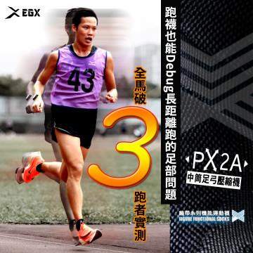 跑襪也能Debug長距離跑的足部問題,全馬破3跑者實測:EGX衣格服飾 PX2A足弓壓縮襪