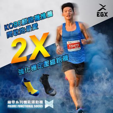 跑團教練:KOBE麒跑襪推薦,間歇跑最愛2X 強化穩定壓縮跑襪
