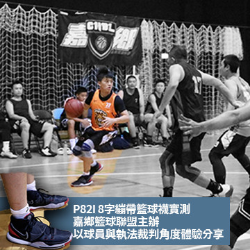 8字繃帶籃球襪實測—嘉鄉籃球聯盟主辦:朱家興(小豬)以球員與執法裁判角度體驗分享