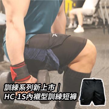 訓練系列新上市 HC-1S內襯型訓練短褲