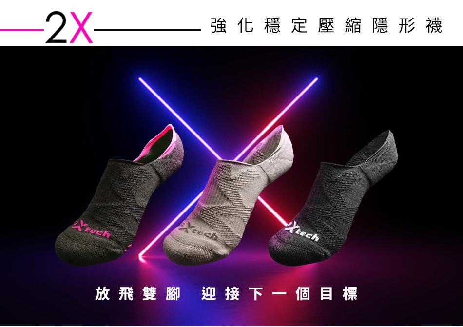 EGX繃帶襪 X字隱形襪