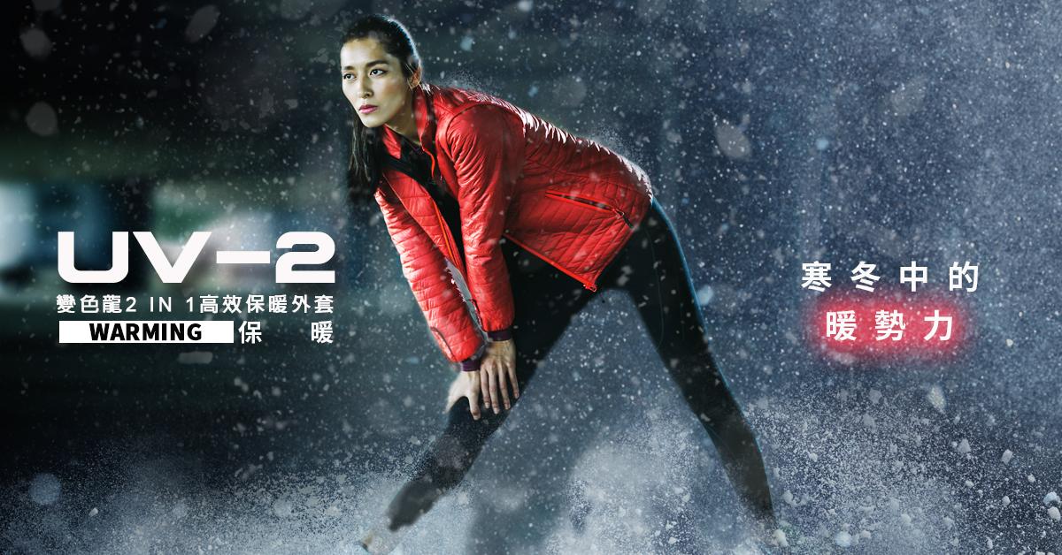 對抗早晚溫差,首選UV-2系列保暖外套