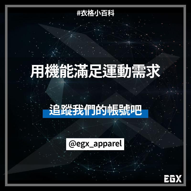 追蹤衣格服飾EGXtech,掌握第一手新品與機能資訊